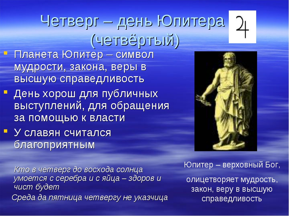 Четверг – день Юпитера (четвёртый) Планета Юпитер – символ мудрости, закона,...