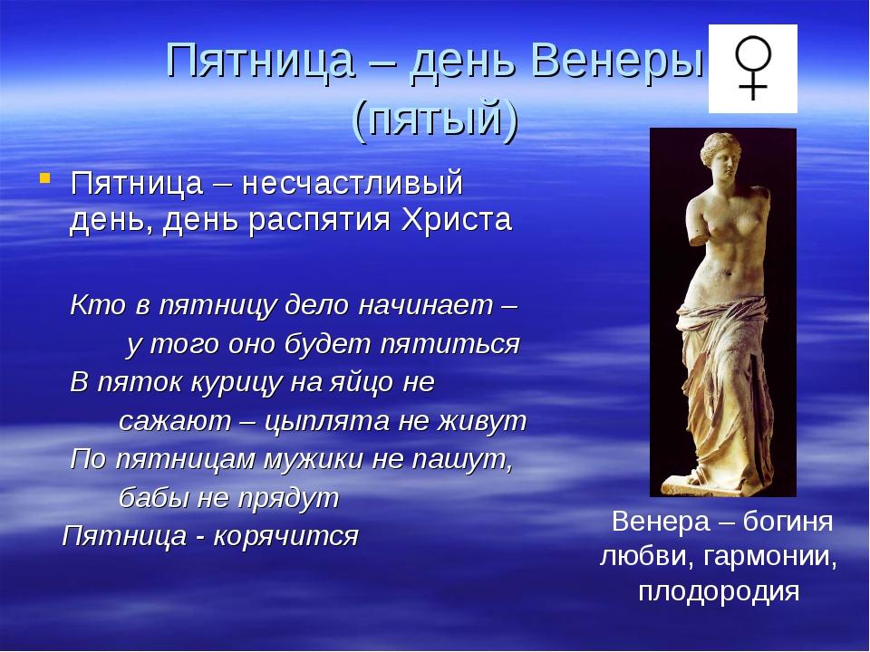 Пятница – день Венеры (пятый) Пятница – несчастливый день, день распятия Хрис...
