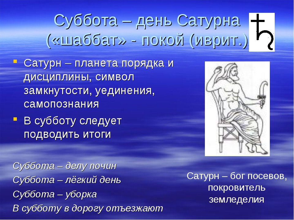Суббота – день Сатурна («шаббат» - покой (иврит.) Сатурн – планета порядка и...