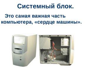 Системный блок содержит: Материнская плата Процессор – «мозг машины» Оператив