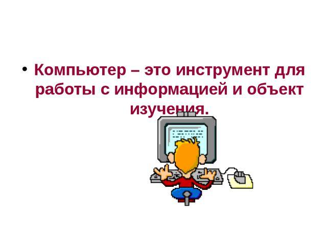 Системный блок Монитор Клавиатура Мышь Базовая конфигурация ПК