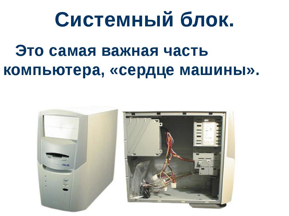 Системный блок содержит: Материнская плата Процессор – «мозг машины» Оператив...