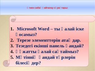 Өткен сабақ қайталау сұрақтары: Microsoft Word – ты қалай іске қосамыз? Тере