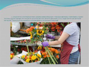 Флори́ст— специалист в областифлористики(декорированияинтерьеровс помощь