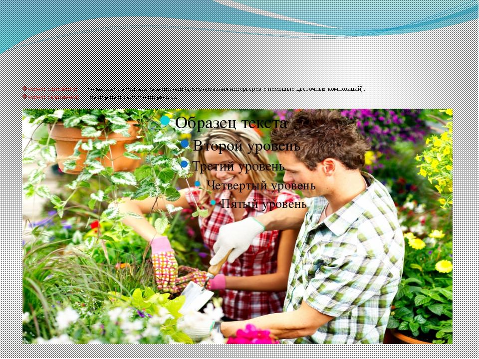 Флорист (дизайнер)— специалист в областифлористики (декорирования интерьер...