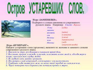 Игра «ЗАМЕНЯЛКИ». Подберите к словам синонимы из современного русского языка