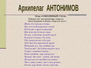Игра «СОКОЛИНЫЙ ГЛАЗ». Найдите все антонимичные пары из стихотворения А.Блок