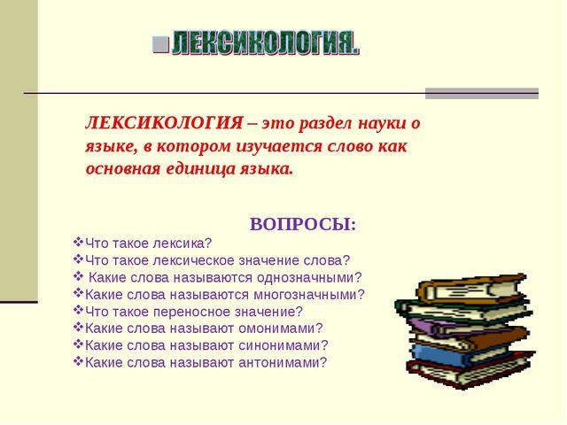 ЛЕКСИКОЛОГИЯ – это раздел науки о языке, в котором изучается слово как основн...