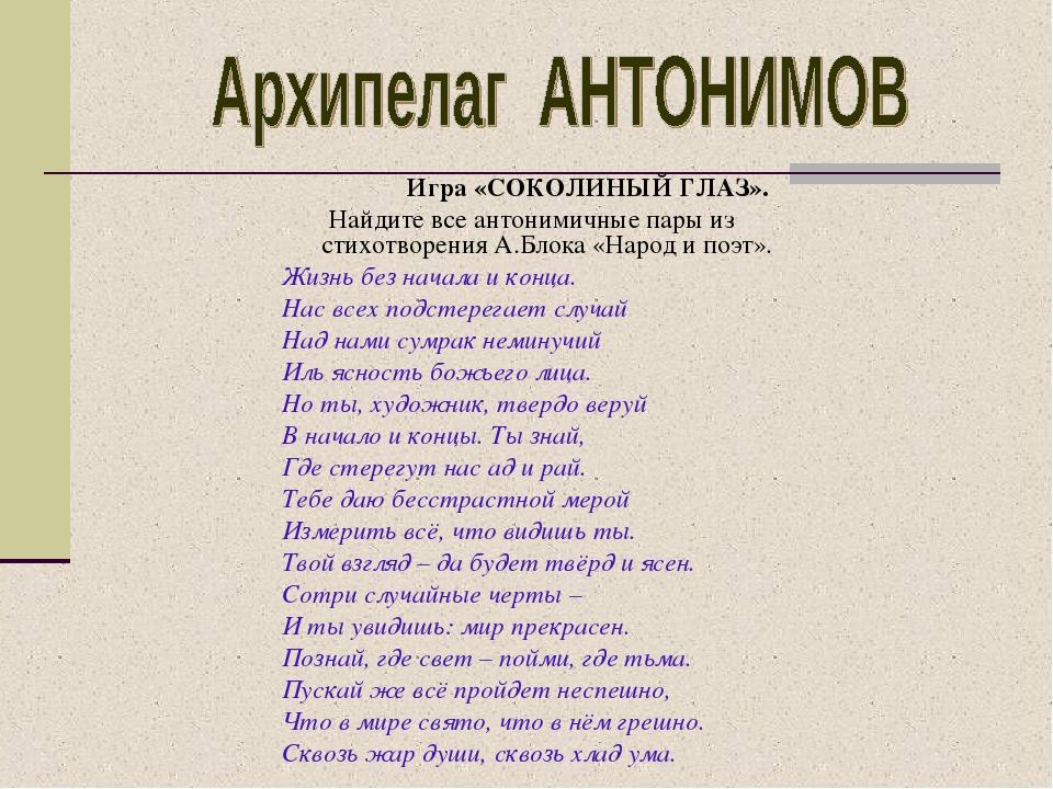 Игра «СОКОЛИНЫЙ ГЛАЗ». Найдите все антонимичные пары из стихотворения А.Блок...