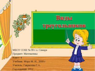 МБОУ СОШ № 99 г.о. Самара Предмет: Математика Класс: 4 Учебник: Моро М. И., 2