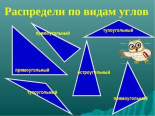 прямоугольный прямоугольный тупоугольный тупоугольный прямоугольный остроугол