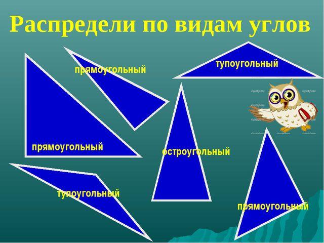 прямоугольный прямоугольный тупоугольный тупоугольный прямоугольный остроугол...