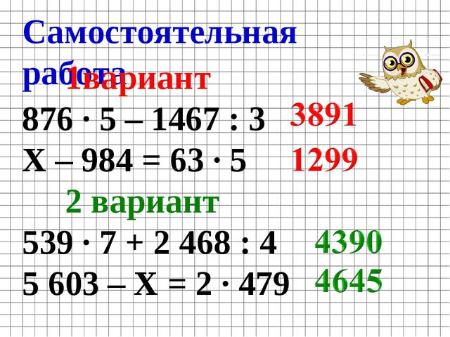 Самостоятельная работа 1вариант 876 · 5 – 1467 : 3 Х – 984 = 63 · 5 2 вариант...