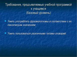 Требования, предъявляемые учебной программой к учащимся (базовый уровень): Ум