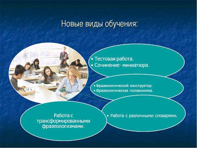 Новые виды обучения:
