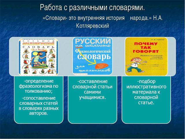 Работа с различными словарями. «Словари- это внутренняя история народа.» Н.А....