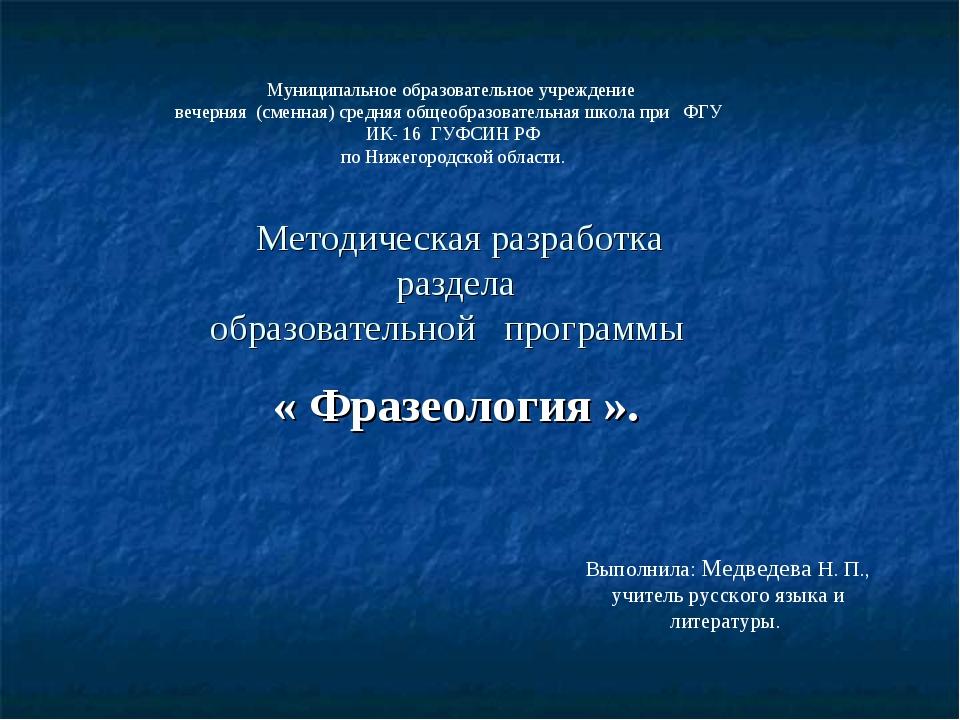 Методическая разработка раздела образовательной программы « Фразеология ». М...