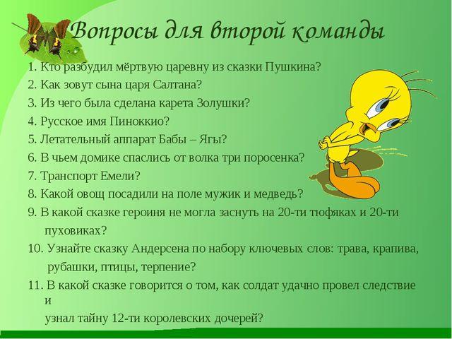 Вопросы для второй команды 1. Кто разбудил мёртвую царевну из сказки Пушкина?...