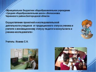 «Муниципальное бюджетное общеобразовательное учреждение «Средняя общеобразова