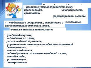 Второй этап ( 2 класс ) · развитие умений определять тему исследования, анал