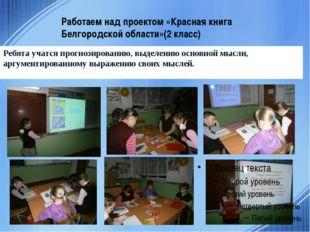 Работаем над проектом «Красная книга Белгородской области»(2 класс) Ребята уч