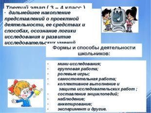 Третий этап ( 3 – 4 класс ) · дальнейшее накопление представлений о проектно
