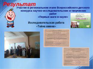 Результат Участие в региональном этапе Всероссийского детского конкурса научн