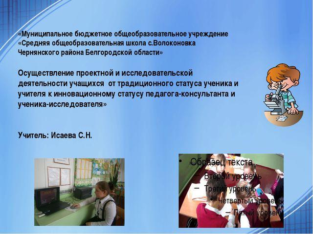 «Муниципальное бюджетное общеобразовательное учреждение «Средняя общеобразова...