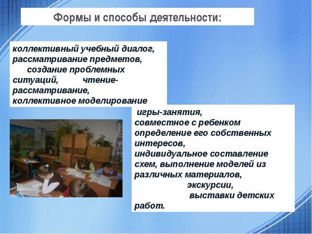 Формы и способы деятельности: коллективный учебный диалог, рассматривание пре...
