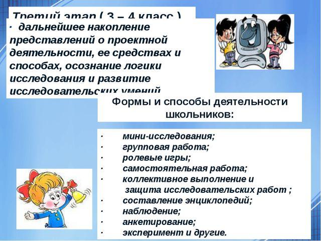 Третий этап ( 3 – 4 класс ) · дальнейшее накопление представлений о проектно...