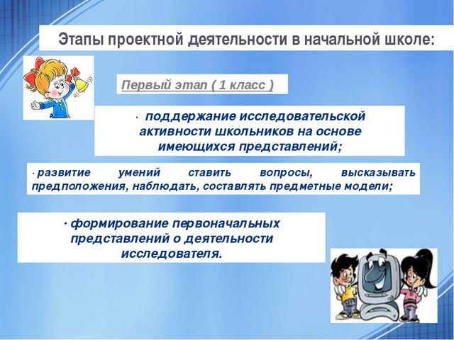 Этапы проектной деятельности в начальной школе: Первый этап ( 1 класс ) · под...
