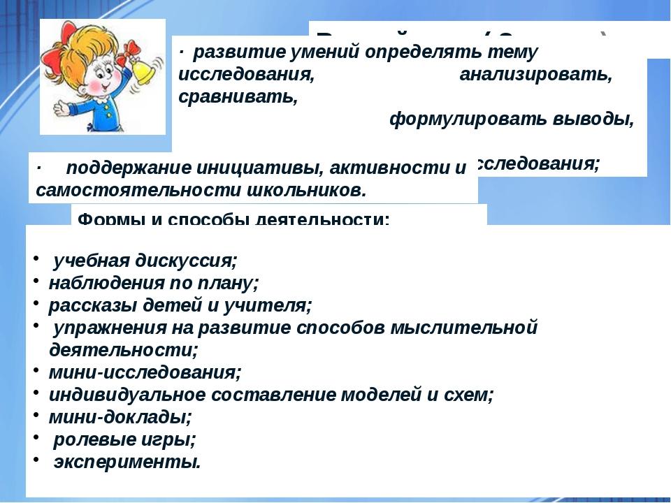 Второй этап ( 2 класс ) · развитие умений определять тему исследования, анал...