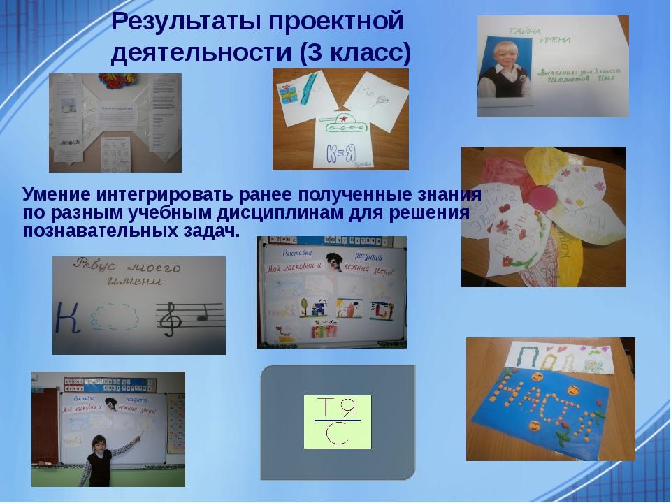 Результаты проектной деятельности (3 класс) Проектный метод обучения Умение...