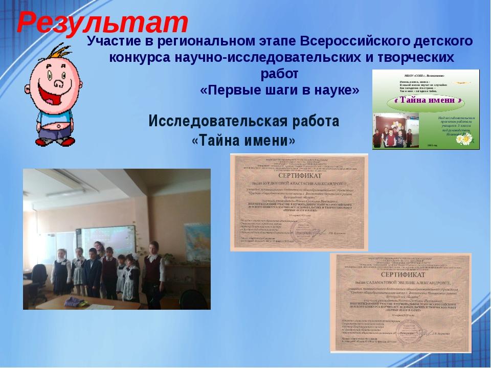 Результат Участие в региональном этапе Всероссийского детского конкурса научн...