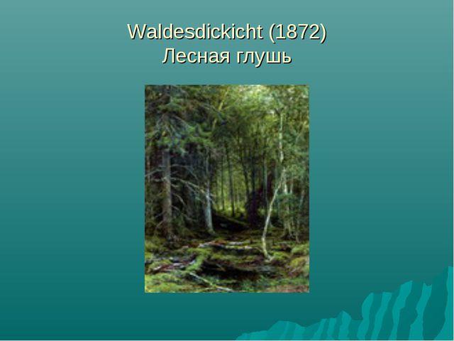 Waldesdickicht (1872) Лесная глушь