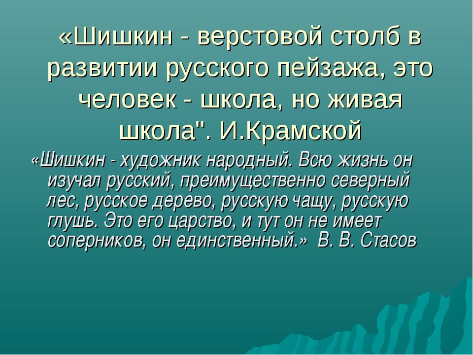 «Шишкин - верстовой столб в развитии русского пейзажа, это человек - школа, н...
