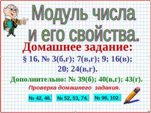 Домашнее задание: § 16, № 3(б,г); 7(в,г); 9; 16(в); 20; 24(в,г). Дополнительн