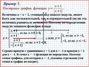 Величина а = х + 1, стоящая под знаком модуля, может быть как положительной,