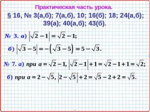 Практическая часть урока. § 16, № 3(а,б); 7(а,б), 10; 16(б); 18; 24(а,б); 39(