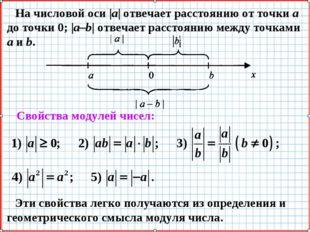 На числовой оси |а| отвечает расстоянию от точки а до точки 0; |а–b| отвечае