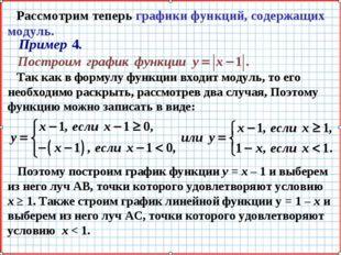 Рассмотрим теперь графики функций, содержащих модуль. Так как в формулу функ