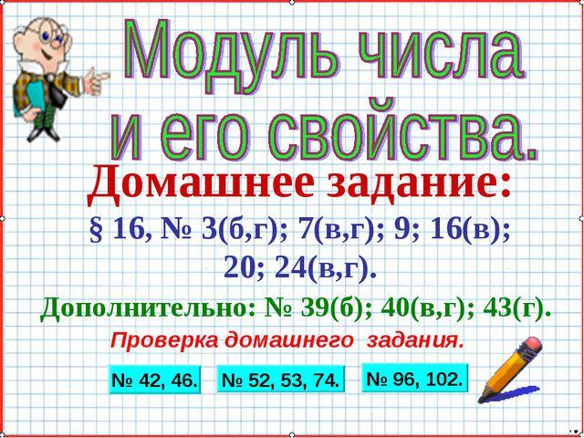 Домашнее задание: § 16, № 3(б,г); 7(в,г); 9; 16(в); 20; 24(в,г). Дополнительн...