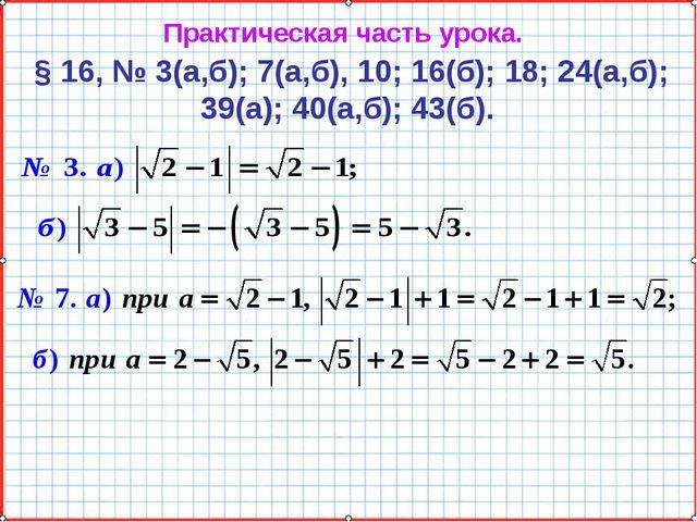 Практическая часть урока. § 16, № 3(а,б); 7(а,б), 10; 16(б); 18; 24(а,б); 39(...