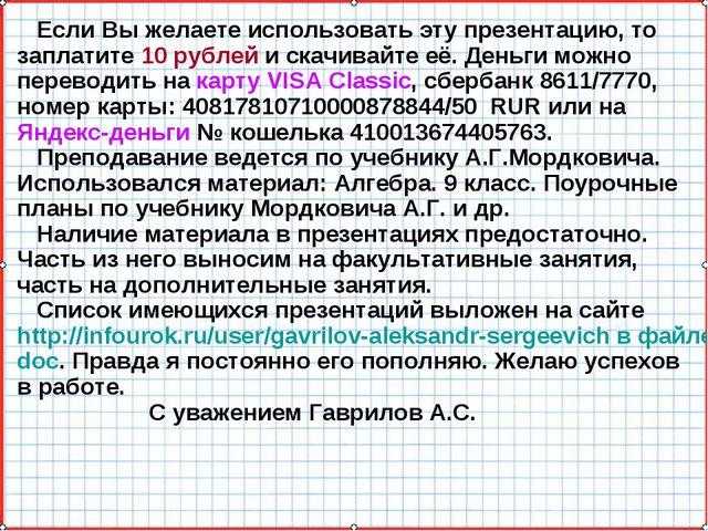 Если Вы желаете использовать эту презентацию, то заплатите 10 рублей и скачи...