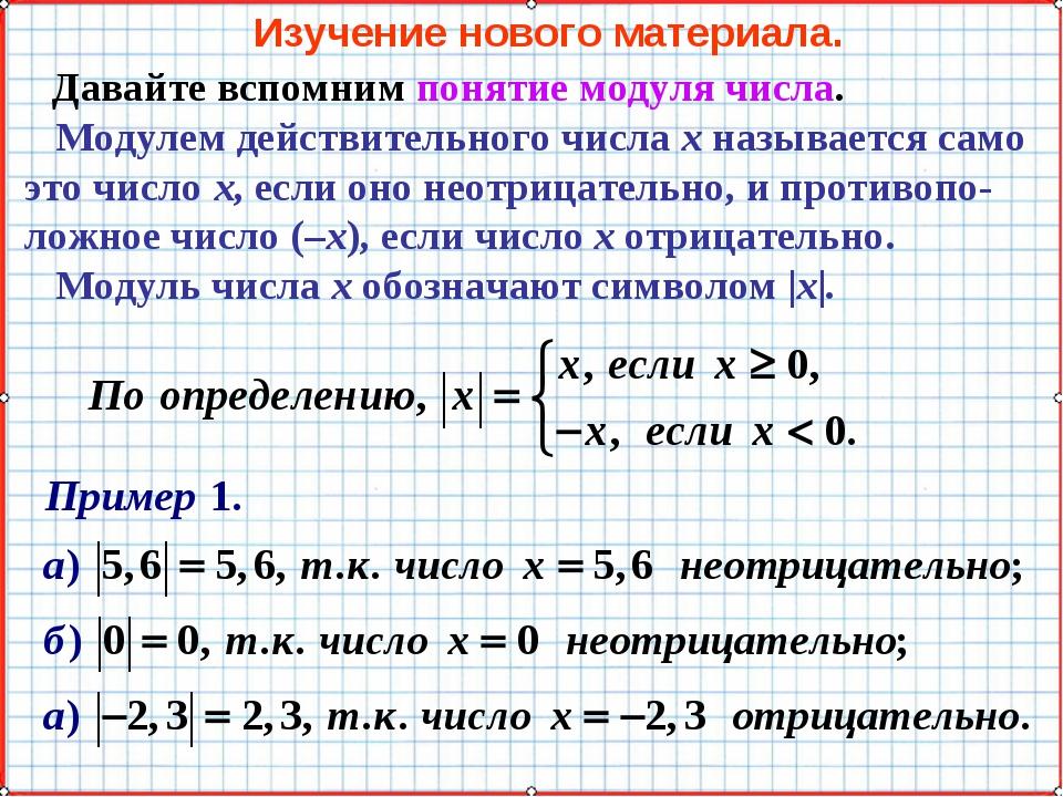 Изучение нового материала. Давайте вспомним понятие модуля числа. Модулем дей...