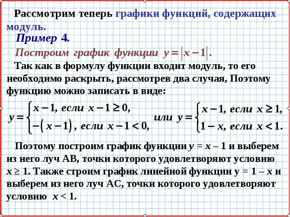 Рассмотрим теперь графики функций, содержащих модуль. Так как в формулу функ...
