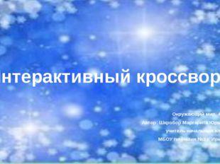 Интерактивный кроссворд Окружающий мир, 4класс Автор: Шкробор Маргарита Юрьев