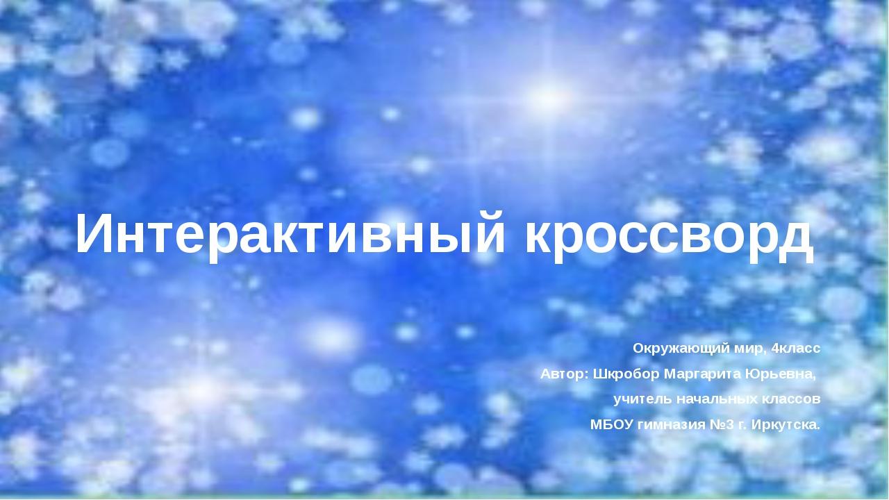 Интерактивный кроссворд Окружающий мир, 4класс Автор: Шкробор Маргарита Юрьев...