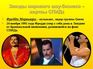 Фредди Меркьюри – музыкант, лидер группы Queen 24 ноября 1991 года Фредди уме