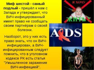 Миф шестой - самый подлый - пришёл к нам с Запада и утверждает, что ВИЧ-инфиц